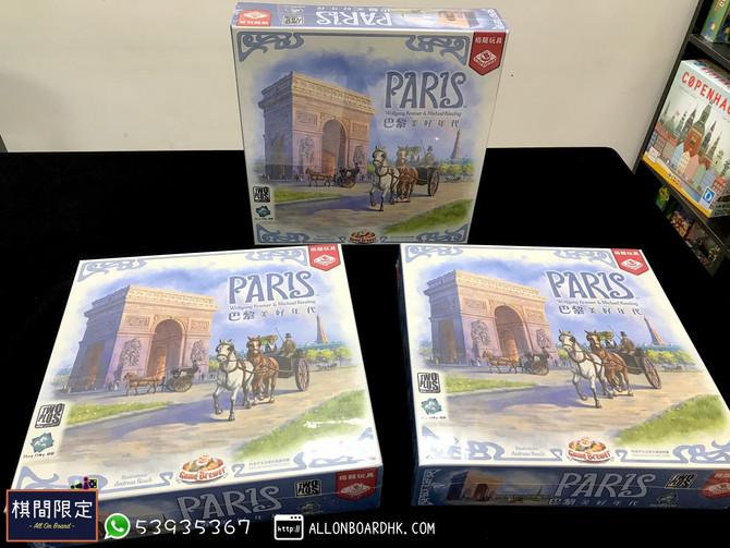 [桌遊到貨] 巴黎美好年代 - Paris中文版桌遊現貨發售中