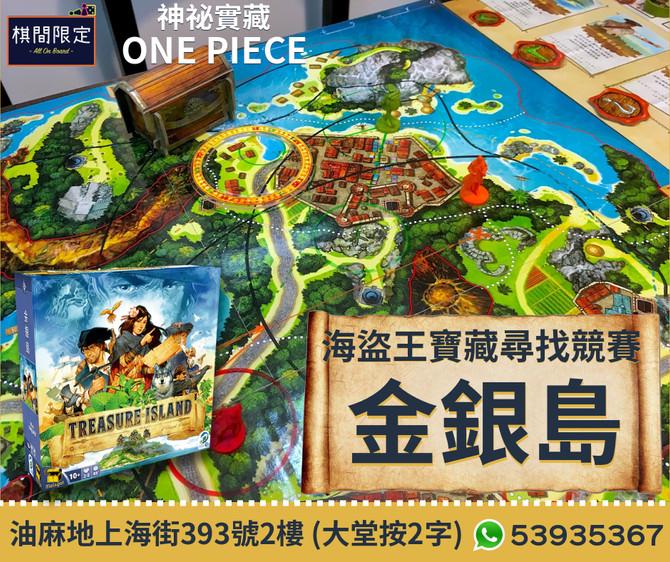 [桌遊介紹] 令你親身經歷大海賊時代的桌遊 - 金銀島 (Treasure Island)