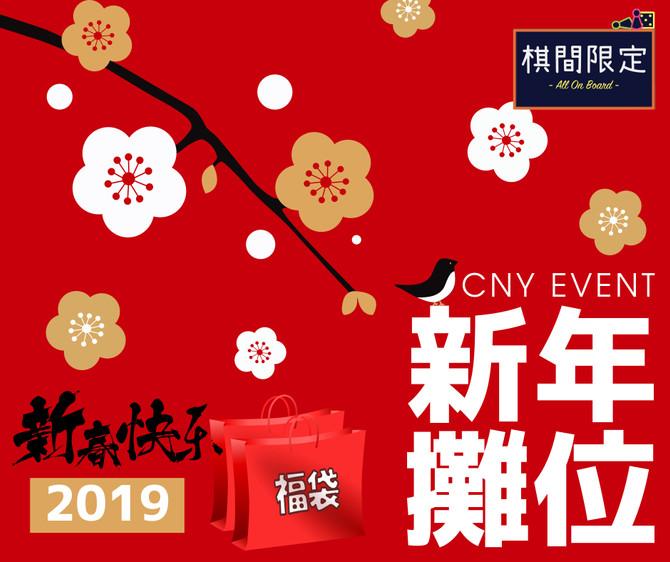 2019農曆新年攤位-香港桌上遊戲版 by棋間限定桌遊店