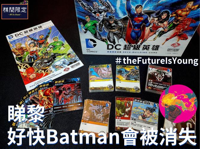DC 超級英雄 - Batman在棋間限定最後的桌上遊戲