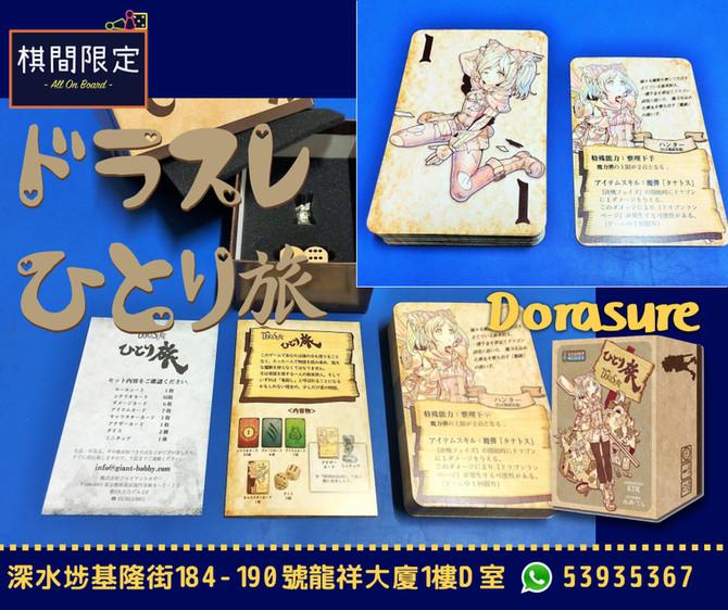 ドラスレ ひとり旅 - Dorasure Solo 單人玩法新遊戲