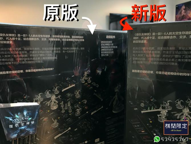 [突發]NEMESIS中文版第三版印刷大改動