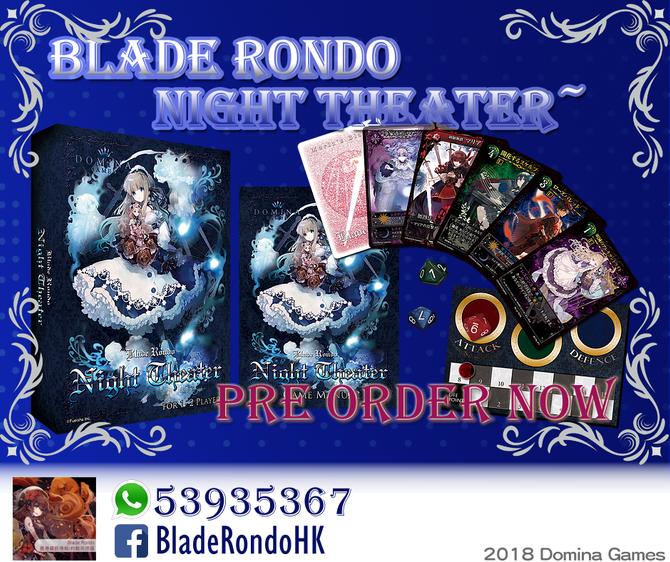Blade Rondo Standalone Expansion - Night Theater 預訂開始 [ブレイドロンド ナイトシアター 独立型拡張セット]