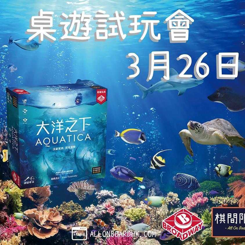 大洋之下Aquatica桌遊試玩活動