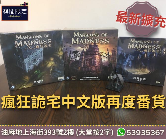 瘋狂詭宅2nd Edition中文版桌遊與最新擴充現貨發售中