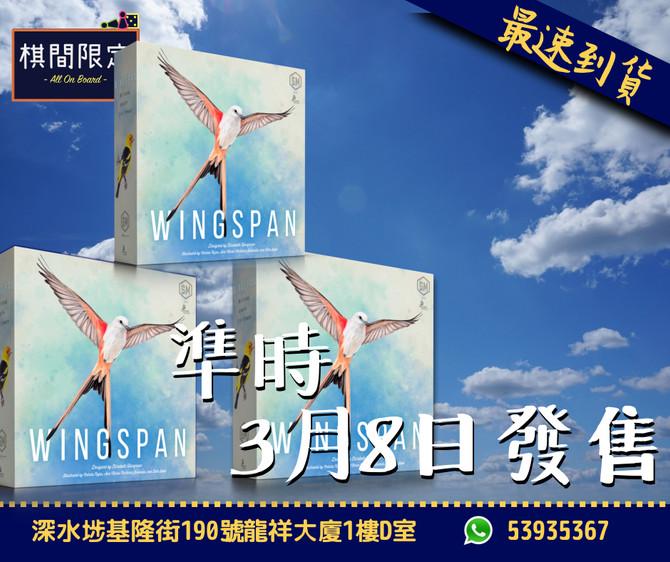 Wingspan (中文名稱: 展翅翱翔) 桌上遊戲3月8日於棋間限定首批入貨機會!