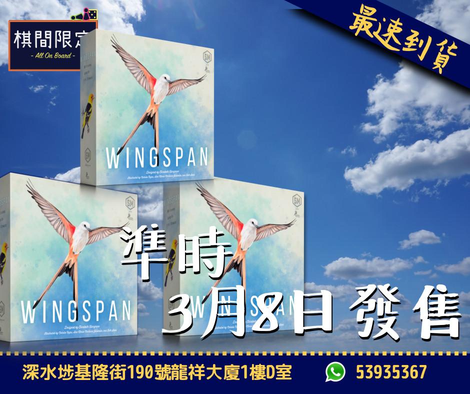 Wingspan boardgame hk