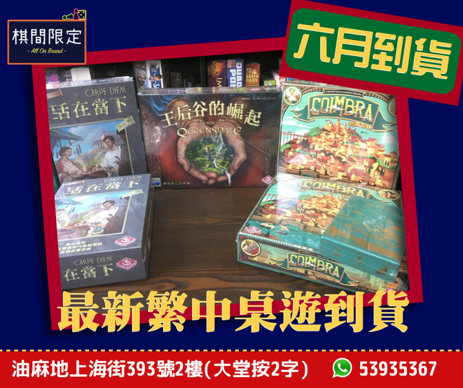 最新栢龍繁體中文桌遊新貨現於棋間限定油麻地店有售
