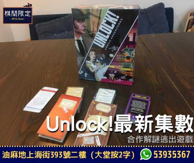 Unlock! Heroic Adventures (EP 13-15) 已經有得喺棋間限定玩啦!