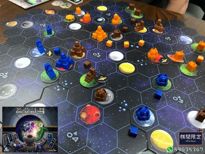 [桌遊介紹] 太空版神祕大地 - 蓋亞計劃 Gaia Project