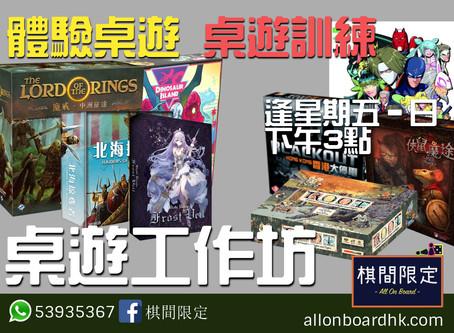 [桌遊活動] 香港桌上遊戲工作坊