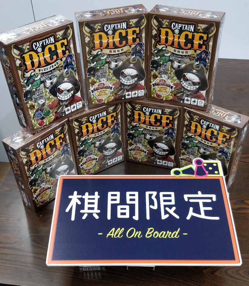 Captain Dice 繁體中文版開賣 - 骰戰奪寶