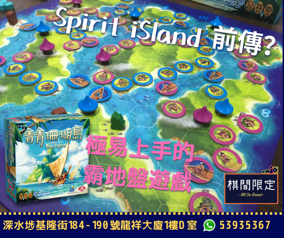 Blue Lagoon Boardgame