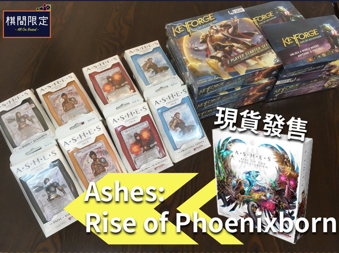 Keyforge與Ashes等多款卡牌遊戲現貨發售中