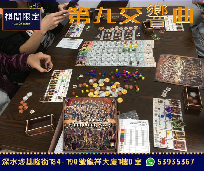 活動過後 - 中文桌上遊戲試玩 (第九號交響曲+調香師)