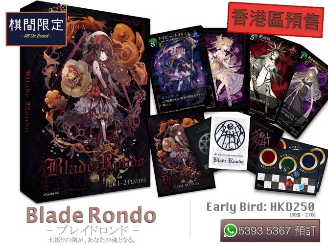 BladeRondo ブレイドロンド PreOrder 【香港區官方訂購】