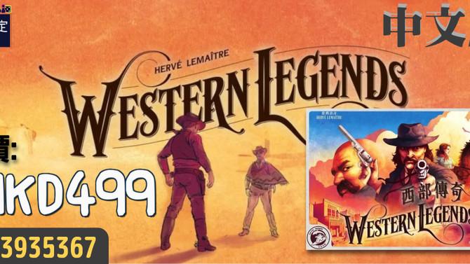 [桌遊預訂] Western Legends西部傳奇繁體中文版桌上遊戲預訂