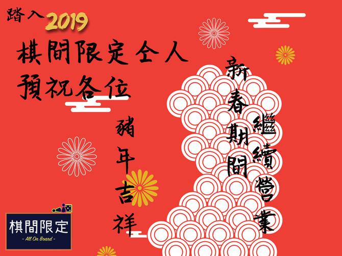 2019農曆新年棋間限定好消息(2) - 新年期間延長營業時間