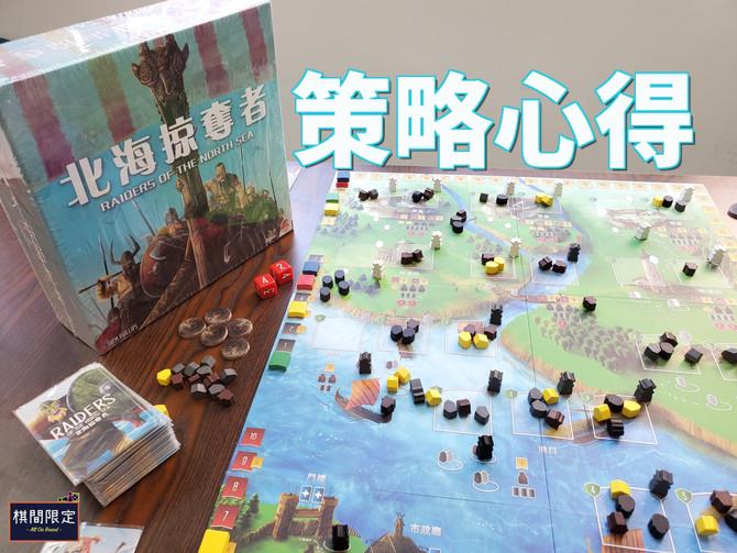 [桌遊心得]<北海掠奪者>中文桌遊策略心得