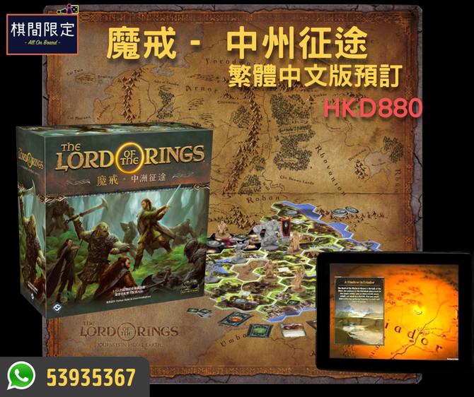 魔戒: 中洲征途 - The Lord of the Rings: Journeys in Middle earth繁體中文版預訂@棋間限定