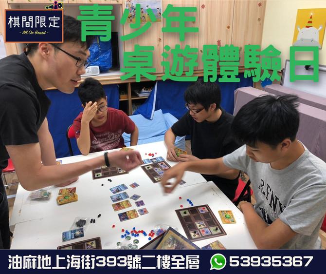 棋間限定青少年桌遊體驗日