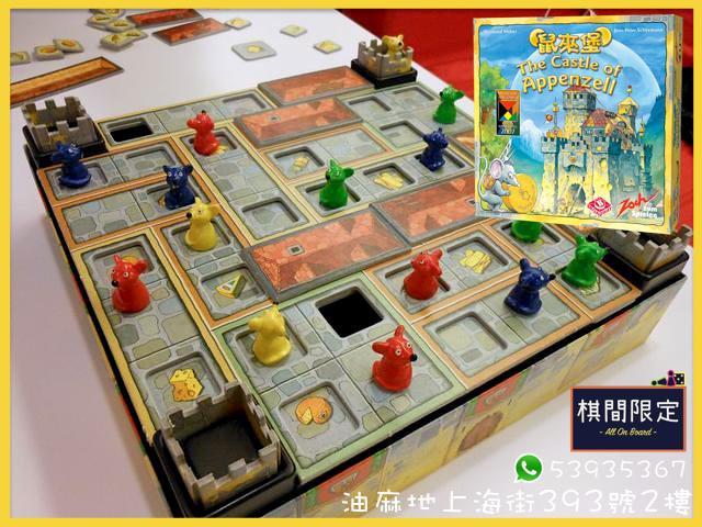 [桌遊介紹] 鼠年必玩桌上遊戲02- 鼠來堡