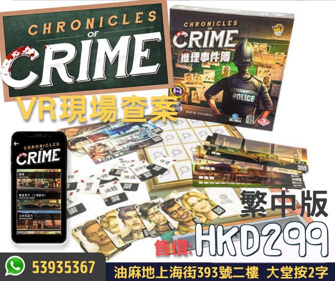 [最新桌遊預訂] 推理事件簿 - Chronicles of Crime (繁體中文版)