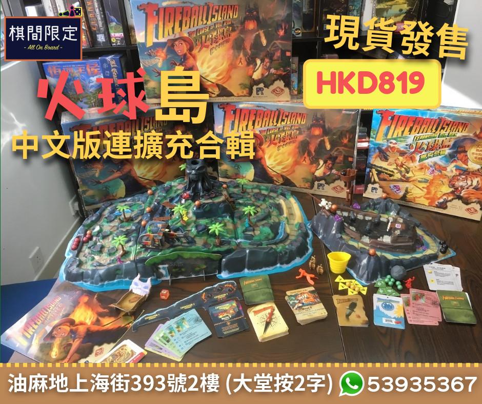Fireball Island Boardgame
