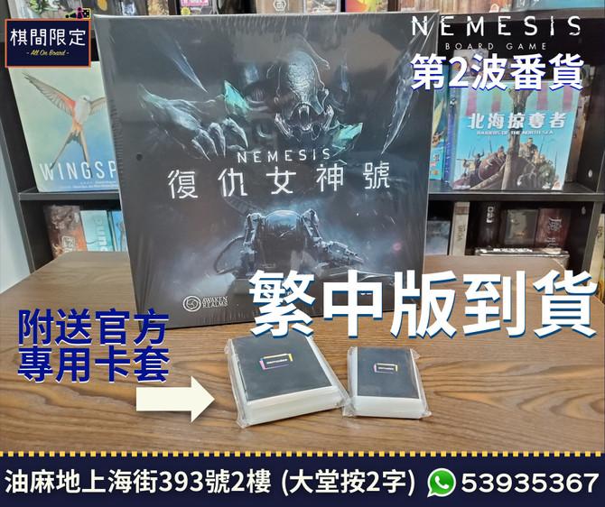 [桌遊到貨]復仇女神號 - NEMESIS繁體中文版第2波到貨
