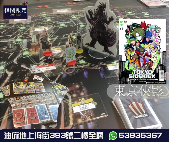 東京俠影 - TOKYO SIDEKICK 中文版試玩