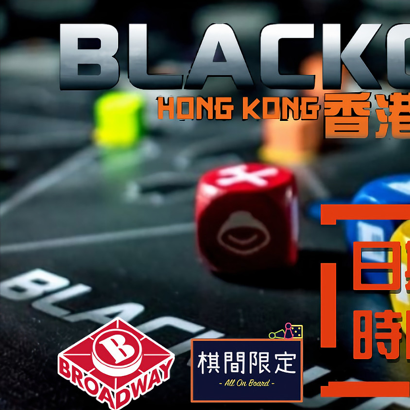 Blackout: Hong Kong香港大停電中文版桌遊試玩活動