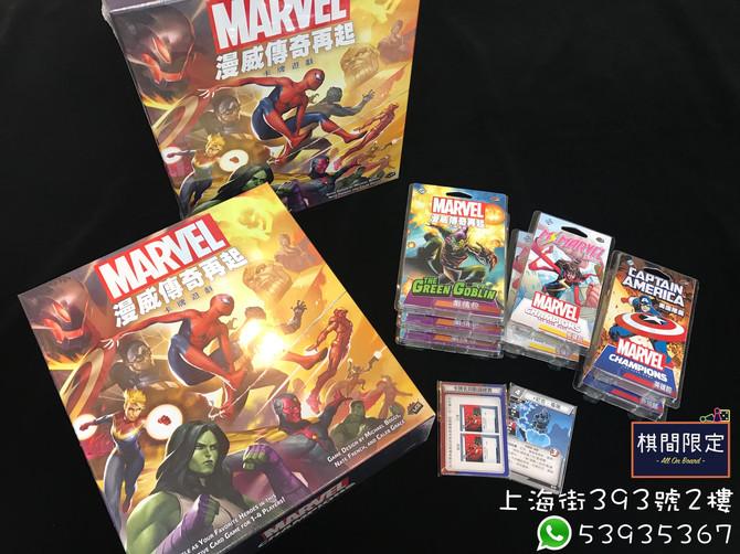 [桌遊到貨] Marvel Champions 繁中版+擴充+中文版勘誤卡到貨