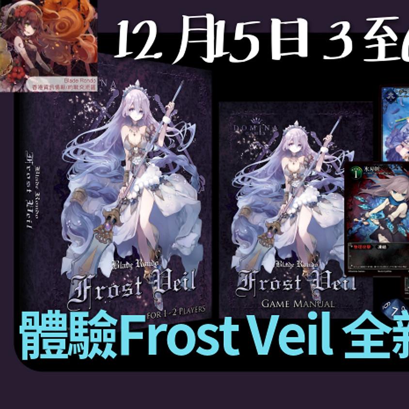 Blade Rondo Frost Veil 試玩活動@15DEC
