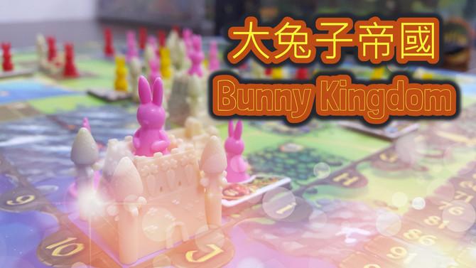 桌遊介紹 | Bunny Kingdom