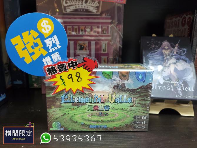 [桌遊介紹]香港設計師本地桌遊作品-輕策略卡牌遊戲<元素山谷>