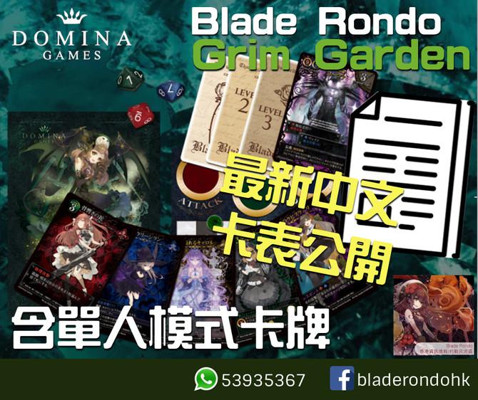 Blade Rondo Grim Garden - 繁體中文卡牌列表ver1.1更新 (含單人模式卡牌)