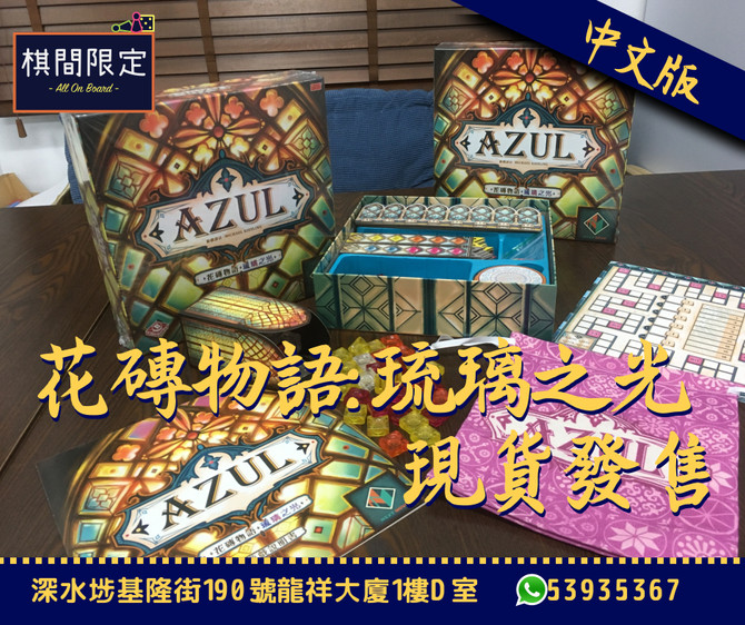 花磚物語: 琉璃之光 - Azul: Stained Glass of Sintra現貨登錄棋間限定香港桌遊店