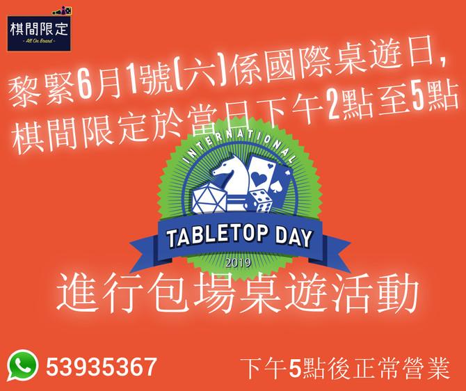 國際桌遊日2019年6月1號棋間限定營業時間