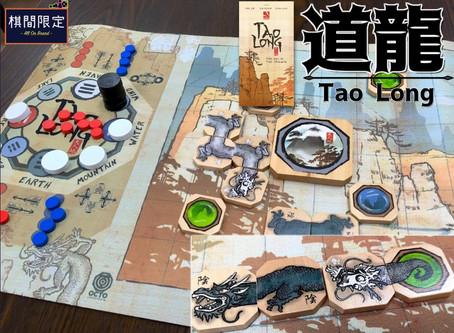 [桌遊介紹] 太極貪食蛇 - 道龍 Tao Long
