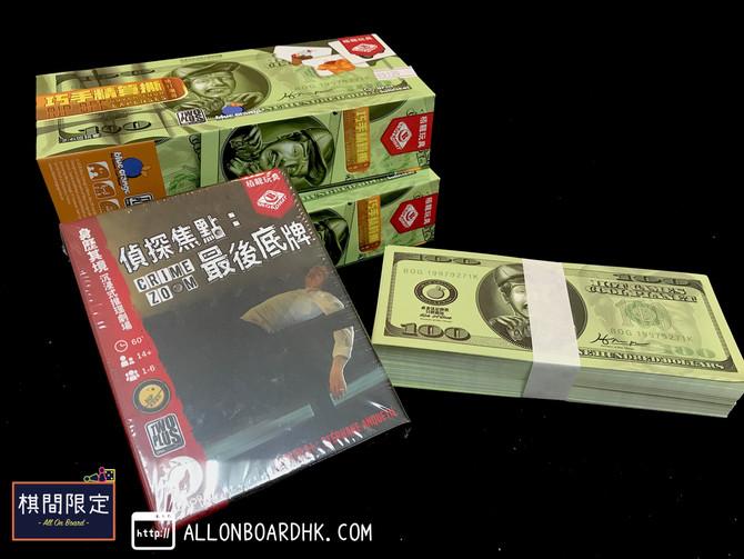 [桌遊到貨] 偵探焦點: 最後底牌+巧手精算撕中文版派對桌上遊戲到貨!