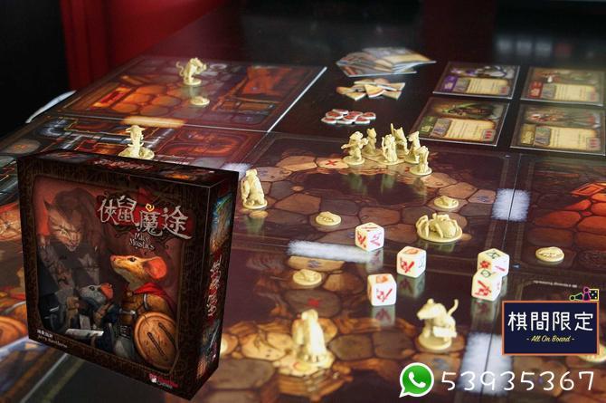 [桌遊介紹] 鼠年必玩桌上遊戲01- 俠鼠魔途