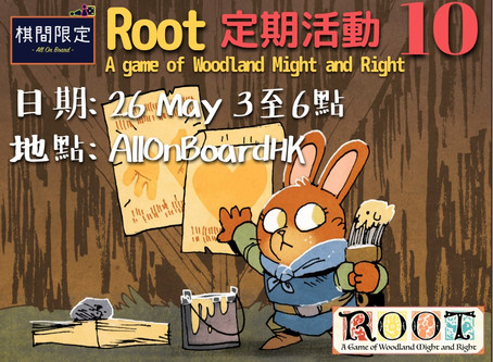 Root桌上遊戲星期日定期活動10@26May
