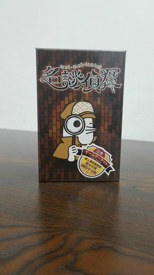 桌遊介紹 | 名謎偵探(日文原名:名迷探偵)