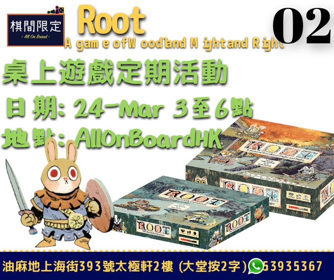 Root: A game of Woodland Might and Right 桌上遊戲定期活動02@24Mar