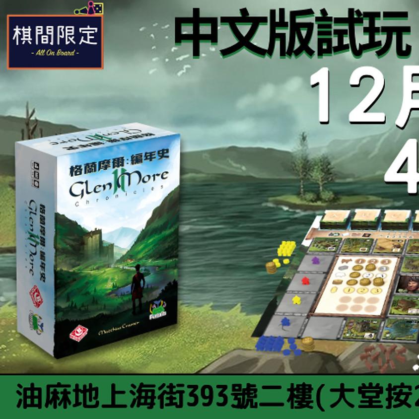 Glen More II: Chronicles中文版試玩活動@7Dec
