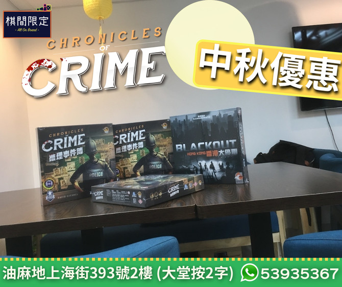 [桌遊到貨] Chronicles of Crime(推理事件簿)繁體中文版中秋優惠