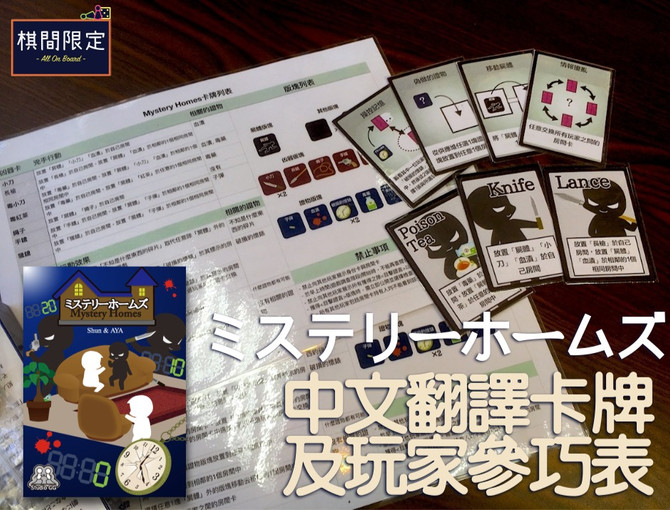 [中文化] Mystery Homes日本凶案推理桌遊繁體中文卡表