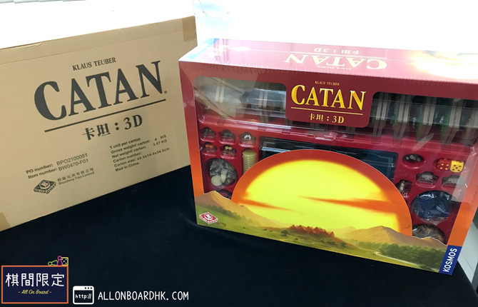 [桌遊到貨] Catan3D Edition中文版-卡坦3D到貨!