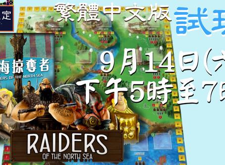 [桌遊活動] Raiders of North Sea中文版試玩活動@14Sep