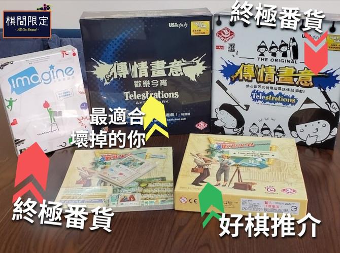 [桌遊到貨] 多款香港栢龍出版派對遊戲終極番貨!